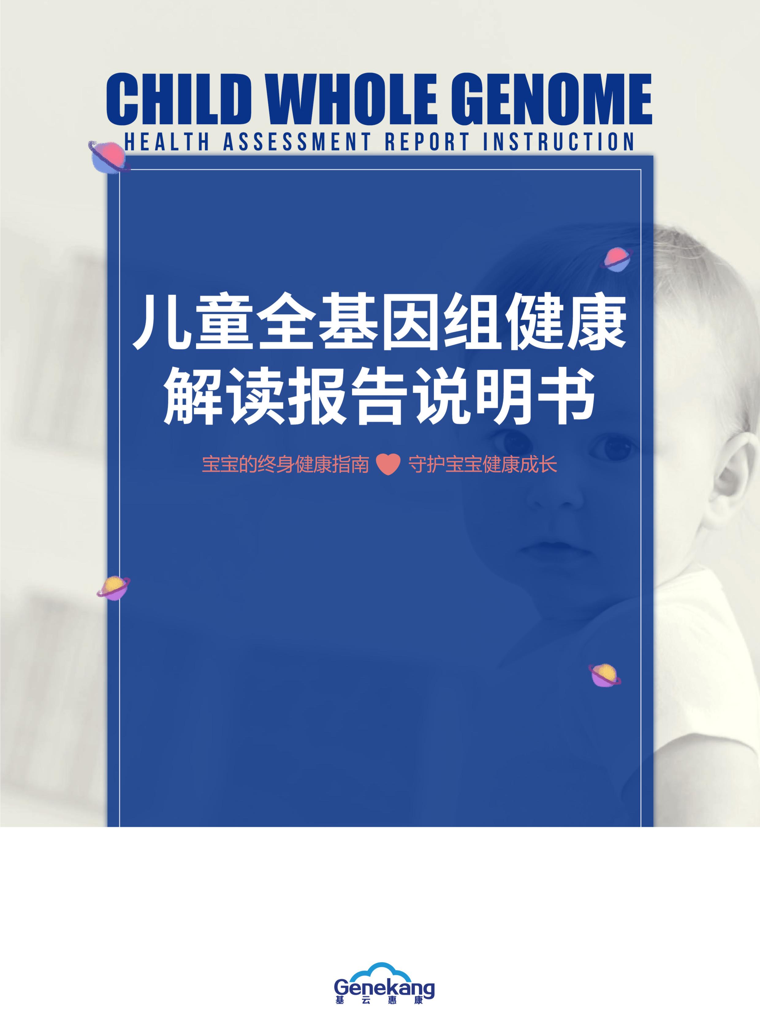 全-儿童全基因组宣传册_1.png